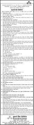 News Kumari Bank Limited