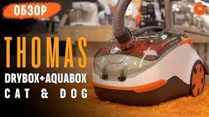 Обзор <b>THOMAS DryBOX</b>+<b>AquaBOX Cat & Dog</b> - <b>пылесоса</b> с ...