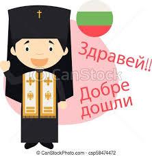 Spruch Bulgarisch Herzlich Willkommen Zeichen Abbildung