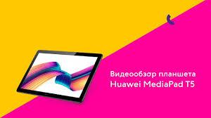Видеообзор <b>планшета Huawei MediaPad T5</b> - YouTube