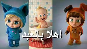اهلا بالعيد نقازي طرب - YouTube