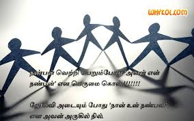 Friendship Day Images In Tamil 40 நட்பு தின New Some Friendship Quotes In Tamil