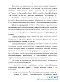 основы упрощенной системы налогообложения в Российской Федерации Правовые основы упрощенной системы налогообложения в Российской Федерации
