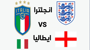 يلا شوت الجديد مشاهدة مباراة إنجلترا وإيطاليا بث مباشر اليوم 11-7-2021 في  نهائي كأس أمم أوروبا