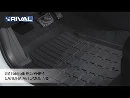 <b>RIVAL</b> Литьевые <b>коврики салона</b> автомобиля - YouTube