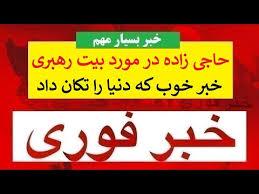 We did not find results for: بفرمائید یلقمه سیاست خبر فوری و مهم ایران و جهان