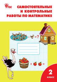 Математика класс Рабочая программа к УМК Г В Дорофеева  Самостоятельные и контрольные работы по математике 2 класс К УМК М И