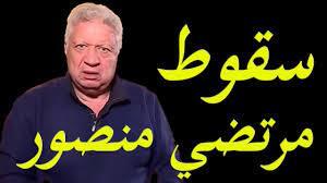 عاجل و خطير اسرار سقوط مرتضي منصور في الانتخابات و المصير المنتظر - YouTube