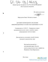 возмездного оказания информационных и консультационных услуг Договор возмездного оказания информационных и консультационных услуг