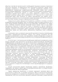 Безработица в России и задачи Государственной службы занятости  Это только предварительный просмотр