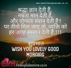 latest hindi good morning shayari image