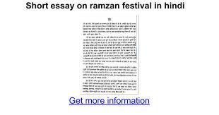short essay on ramzan festival in hindi google docs