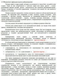 Пример диплома сибупк список литературы iutofzi литературы сибупк список пример диплома