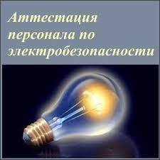 Аттестация персонала по электробезопасности Допуск  аттестация на группу по электробезопасности