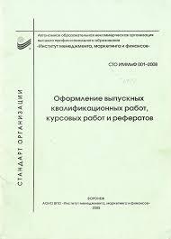 Дипломная в Воронеж Заказать диплом для Воронежа Заказать дипломную работу в Воронеж