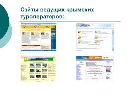 Презентация к дипломной работе Методика и практика использования инф  Сайты ведущих крымских туроператоров
