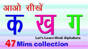 Hindi K Kha Ga Chart With Pictures Ka Kha Ga Varnamala In Hindi Full