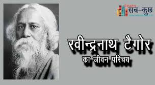 rabindranath tagore essay in hindi hindi essay on rabindranath tagore sample biographical essay from click here for more books on rabindranath