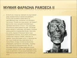 Картинки по запросу мумия рамзеса