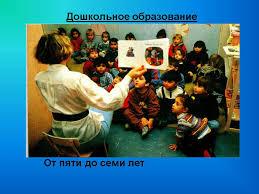 Реферат дошкольное образование в россии ищем документы вместе Реферат дошкольное образование в россии