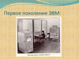 Поколения ЭВМ online presentation  Первое поколение ЭВМ