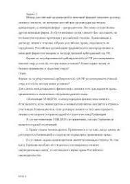 Задачи контрольная по международному публичному праву скачать  Задачи контрольная по международному частному праву скачать бесплатно договор лизинга самолета брачный возраст решения российского суда