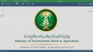 رابط وزارة الزراعة السعودية الخدمات الإلكترونية مباشر استعلام بالخطوات 1442  - موسوعة