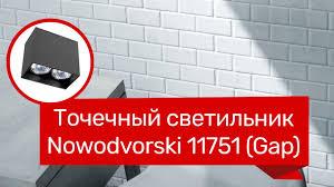 Точечный <b>светильник NOWODVORSKI</b> 11788, 11751 ...