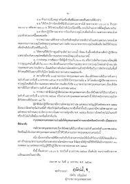 ข่าวประชาสัมพันธ์ - สำนักงานเลขานุการผู้ว่าราชการกรุงเทพมหานคร