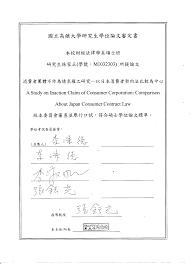 國立高雄大學財經法律學系碩士論文
