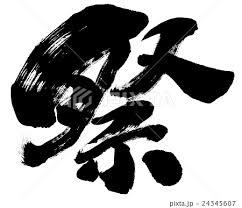 祭筆文字素材のイラスト素材 24345607 Pixta