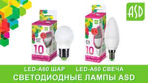 Светодиодные лампы <b>ASD LED</b>-ШАР и <b>LED</b>-<b>СВЕЧА</b> (с цоколем ...