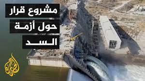 مشروع قرار بشأن سد النهضة وزعته تونس على أعضاء مجلس الأمن - YouTube
