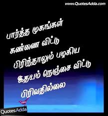 Tamil Movie Love Quotes Daily Motivational Quotes