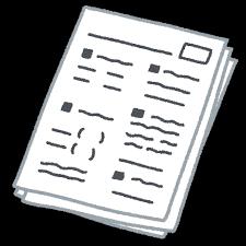 テストの問題用紙のイラスト かわいいフリー素材集 いらすとや