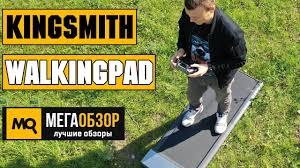 KingSmith <b>WalkingPad</b> обзор <b>беговой дорожки</b> - YouTube
