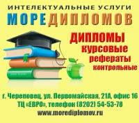 Дипломы курсовые помощь студентам ВКонтакте Дипломы курсовые помощь студентам