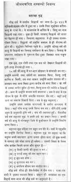 sample essay on the life history of mahatma buddha in hindi