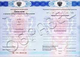 Купить диплом о среднем образовании в Новосибирске недорого Дипломы СПО