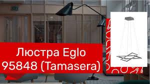 <b>Люстра EGLO 95848</b> (EGLO 96814 TAMASERA) обзор - YouTube