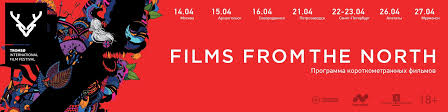 FILMS FROM THE <b>NORTH</b> – тур 2017 | ВКонтакте