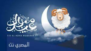 متى تبدأ إجازة عيد الأضحى 1442 السعودية - المصري نت