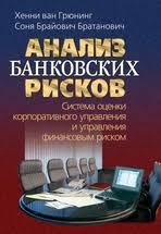 Альфа Банк Отчет По Практике Кредитные операции коммерческих банков Кредитный риск и методы управления им