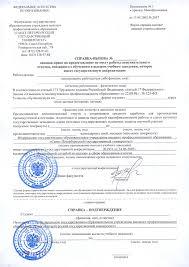 Где б купить справку вызов на сессию Выход есть Дипломы в  Нужна справка вызов на сессию Купить в Екатеринбурге
