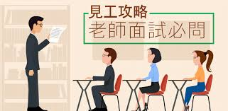 Common Teacher Interview Questions And Answers Typical Interview Questions For Teachers And How To Answer Them Cpjobs