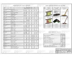 Скачать бесплатно дипломный проект ПГС Диплом № Комплекс  17 Сводный сметный расчет стоимости строительства Технико экономическое обоснование инженерных решений ТЭП jpg