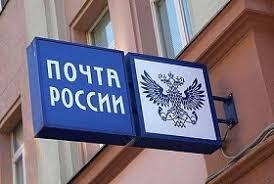 Отчёты по учебно ознакомительной практике Отчет по практике на Почте России специфика