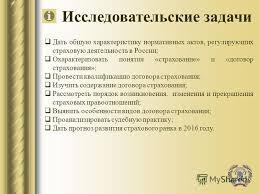 Презентация на тему Договор страхования по гражданскому  4 Исследовательские