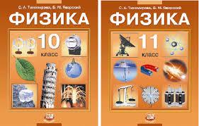 Программа и поурочно тематическое планирование Курс С А Тихомировой Б М Яворского 10 11 й классы по 70 105 ч год 2 3 ч нед