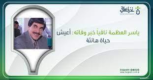 ياسر العظمة نافياً خبر وفاته: أعيش حياة هانئة